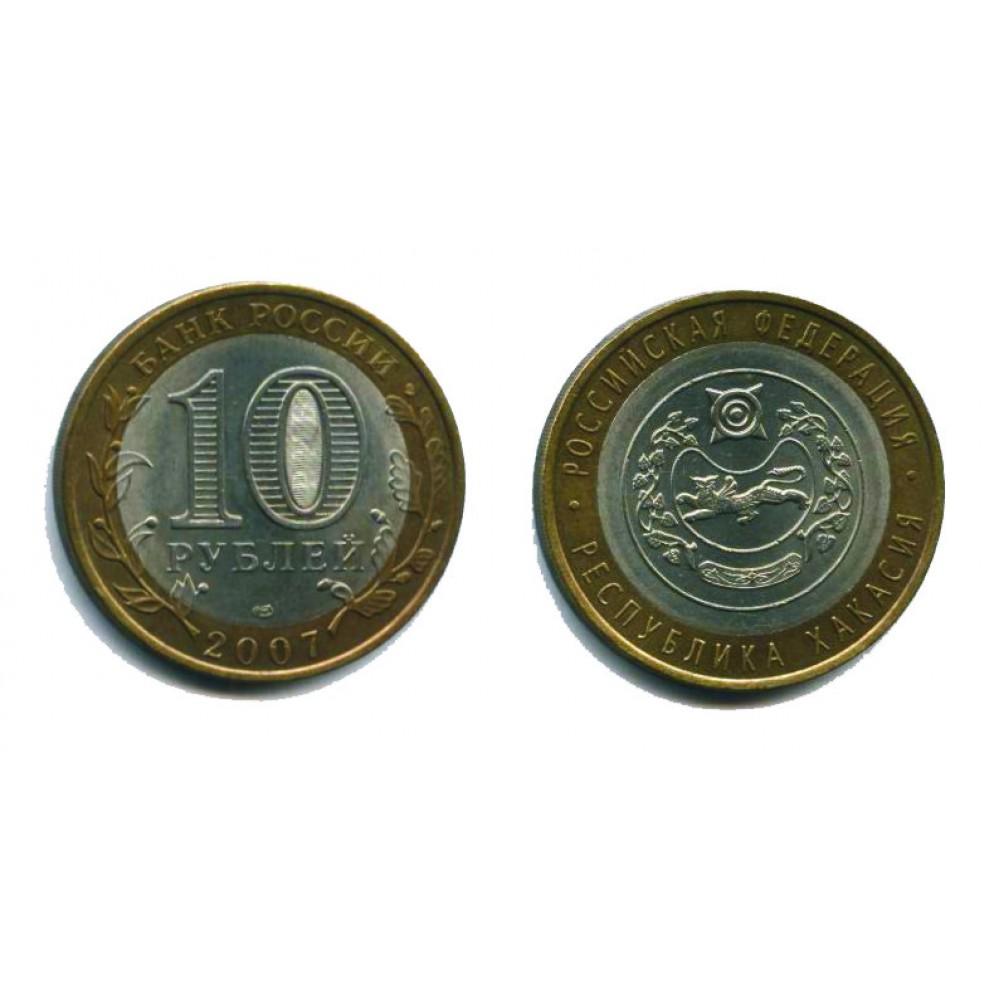 10 рублей 2007 г. Республика Хакасия СПМД