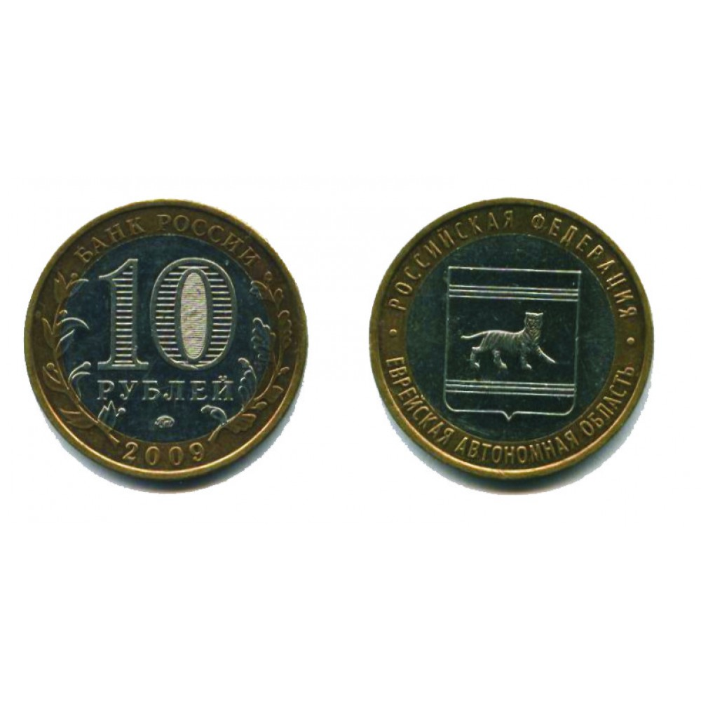 10 рублей 2009 г. Еврейская АО ММД