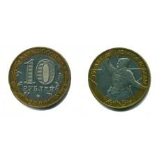10 рублей 2000 г. 55 лет Победы ММД