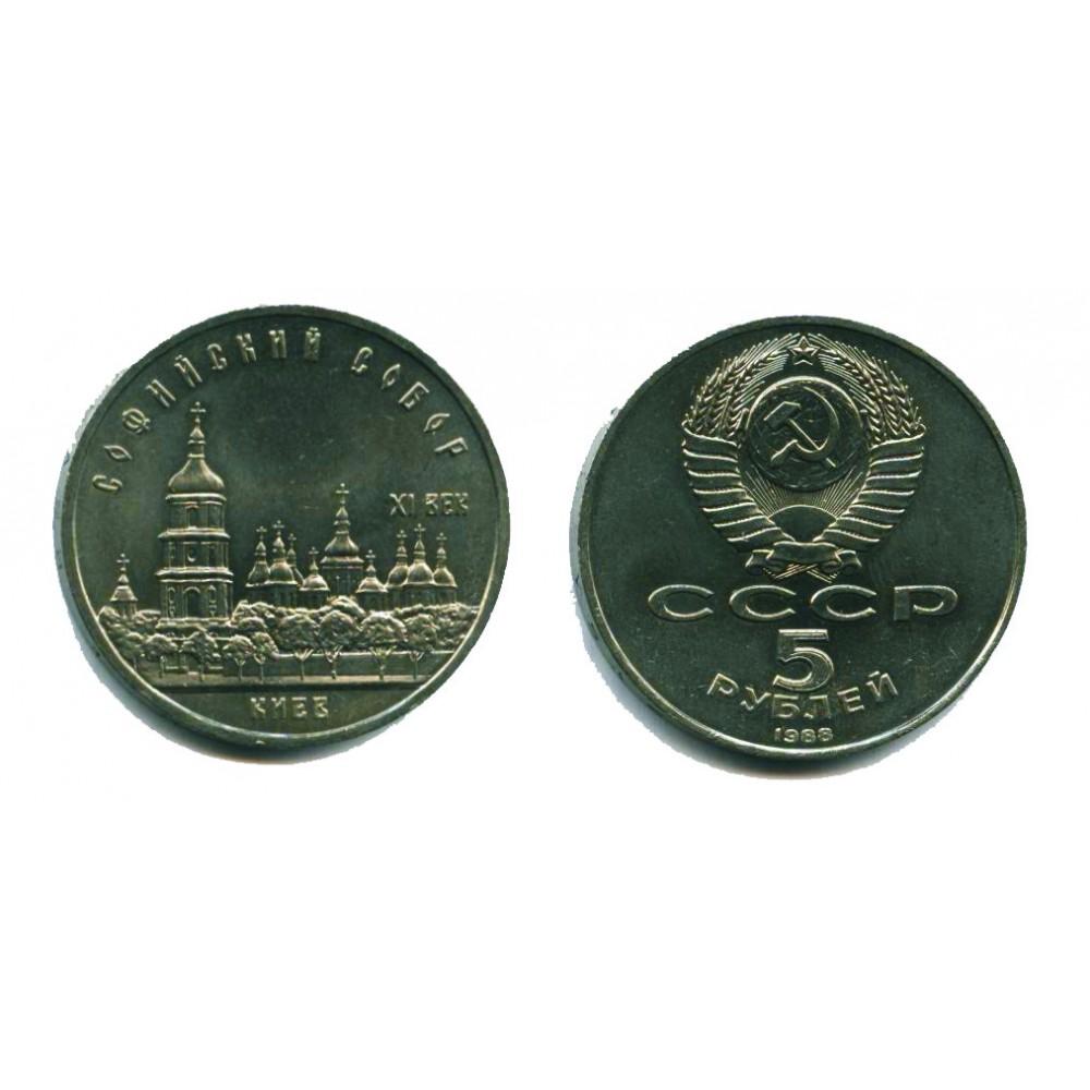 5 рублей 1988 г. Софийский собор
