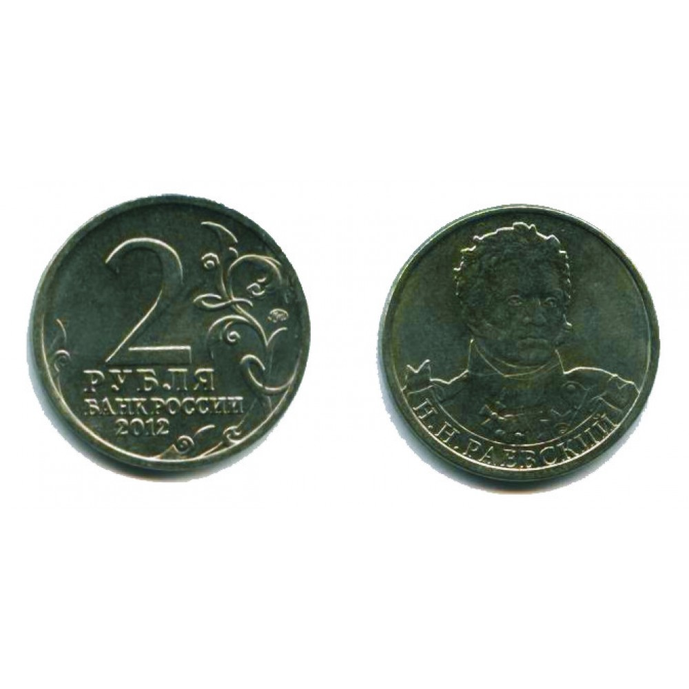 2 рубля 2012 г. Раевский Н.Н. ММД
