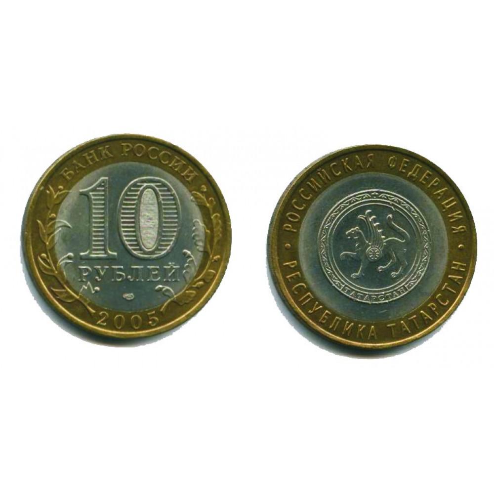 10 рублей 2005 г. Республика Татарстан СПМД