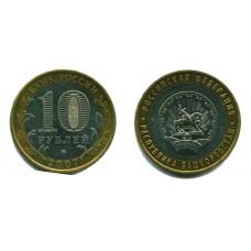 10 рублей 2007 г. Республика Башкортостан ММД