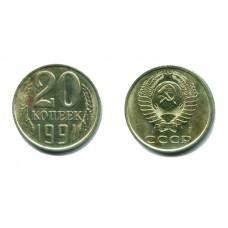 20 копеек 1991 г. Л
