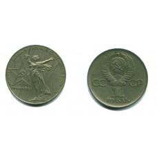 1 рубль 1975 г. Победа - 30 лет