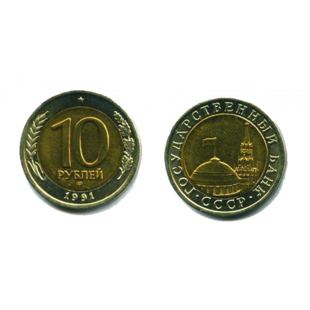 10 рублей 1991 г. ЛМД