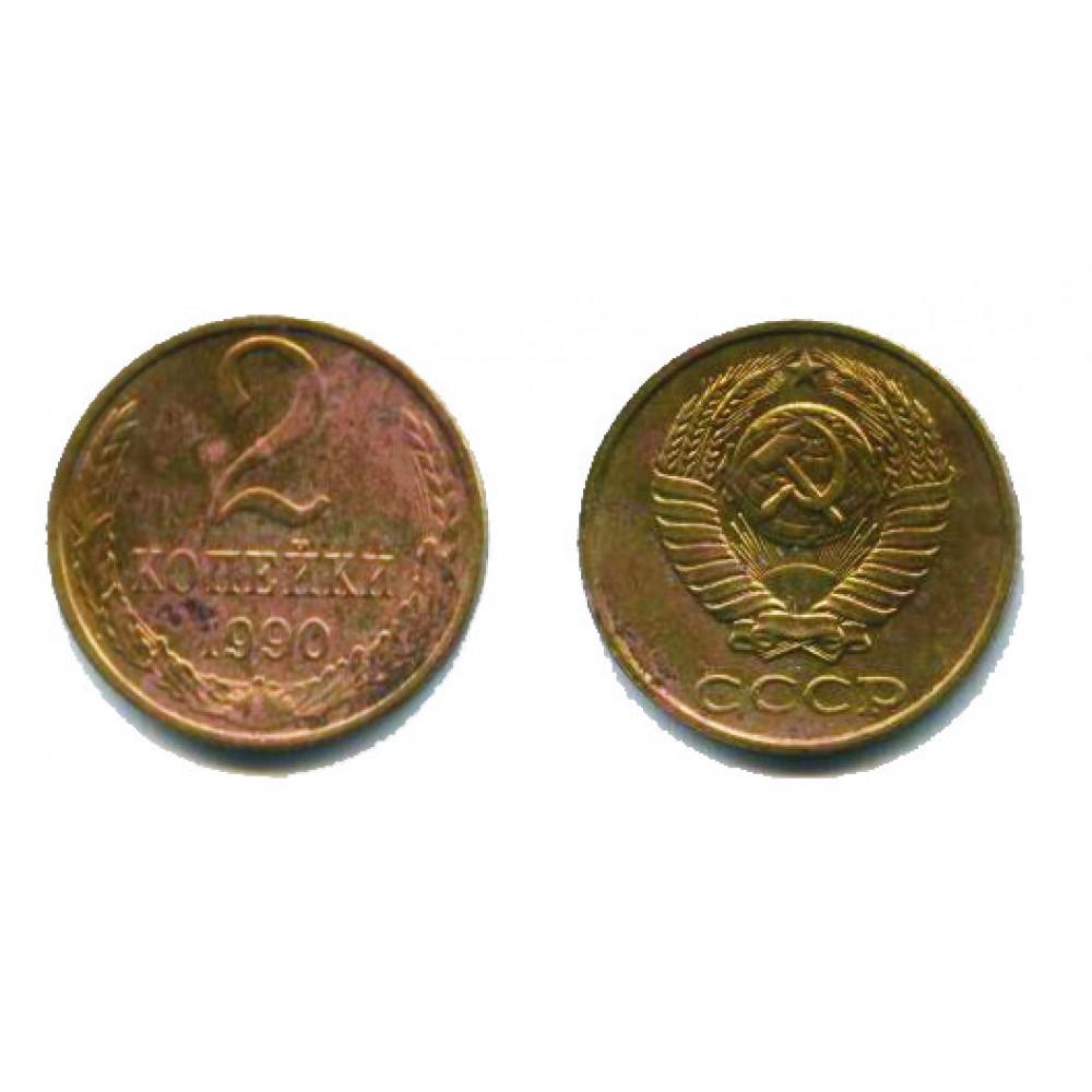 2 копейки 1990 г.