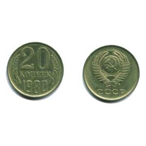 20 копеек 1980 г.