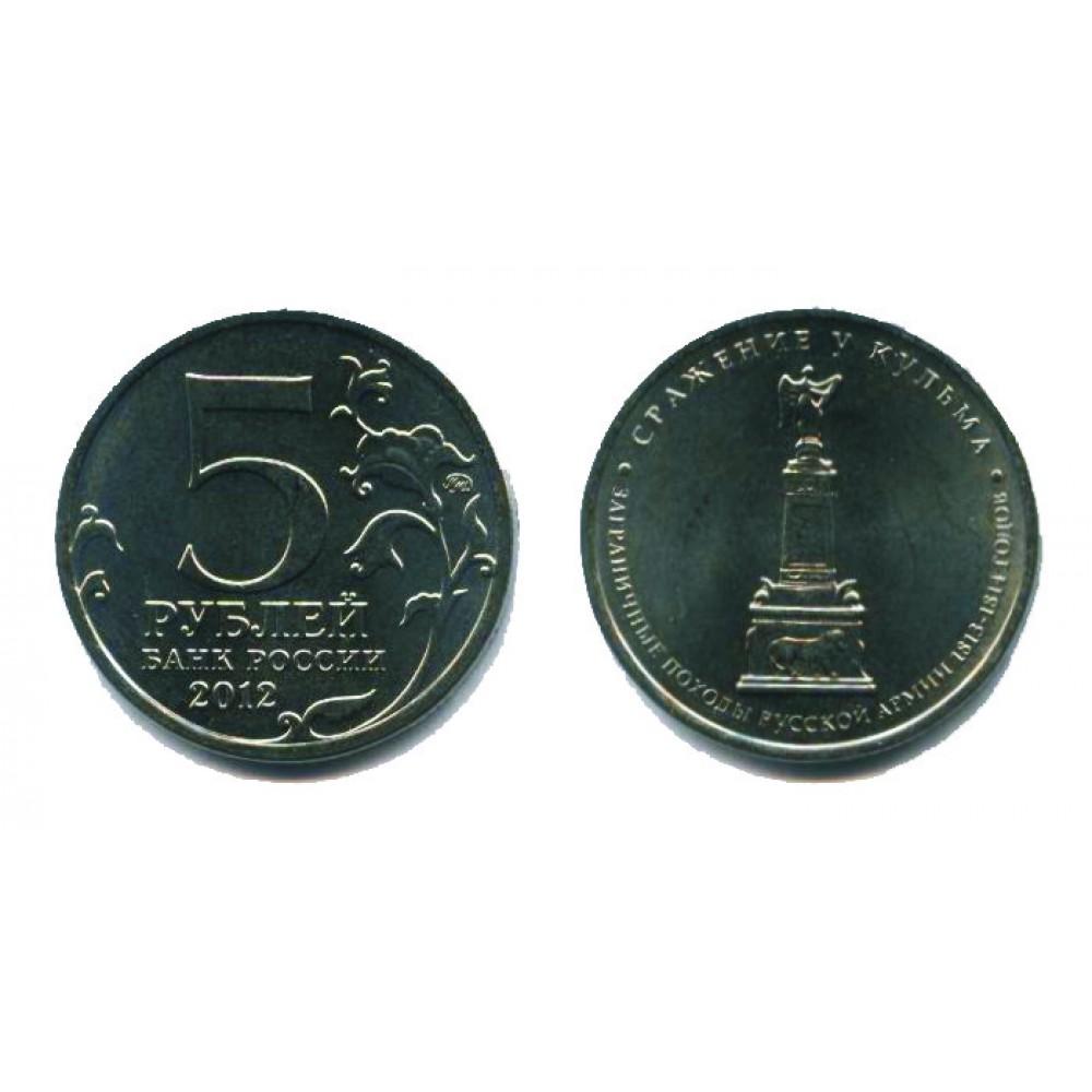 5 рублей 2012 г. Сражение у Кульма ММД