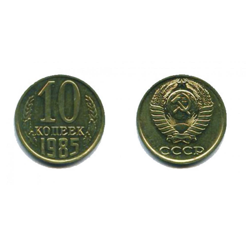 10 копеек 1985 г.