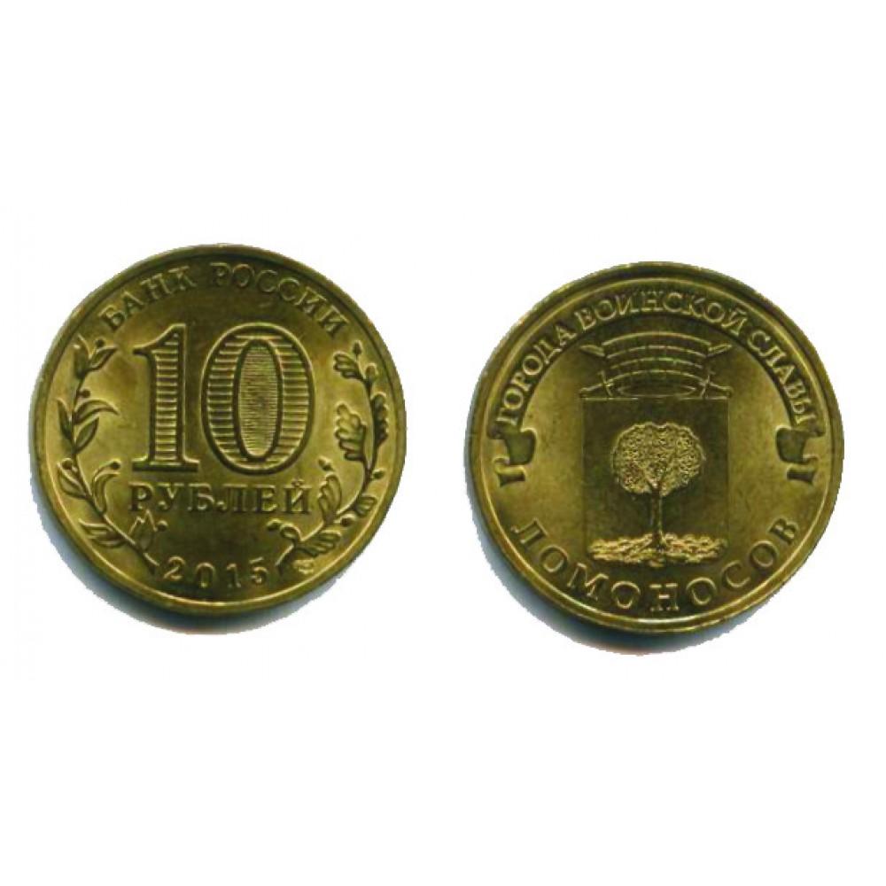 10 рублей 2015 г. Ломоносов СПМД