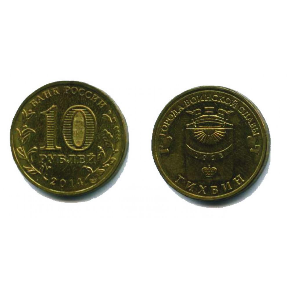 10 рублей 2014 г. Тихвин СПМД