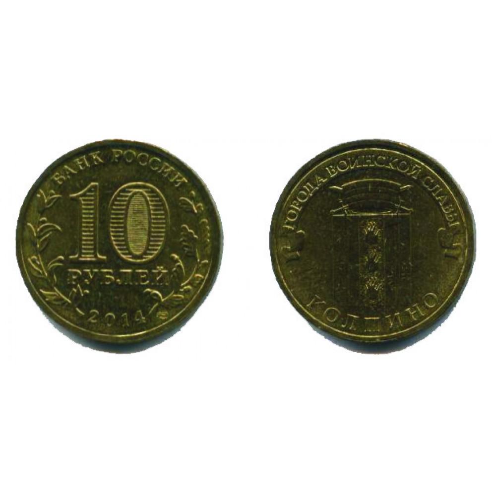 10 рублей 2014 г. Колпино СПМД