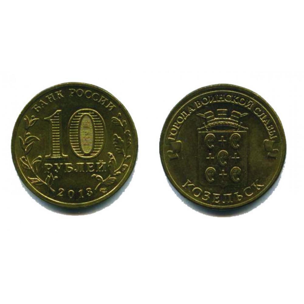 10 рублей 2013 г. Козельск СПМД
