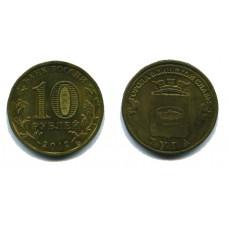 10 рублей 2012 г. Луга СПМД