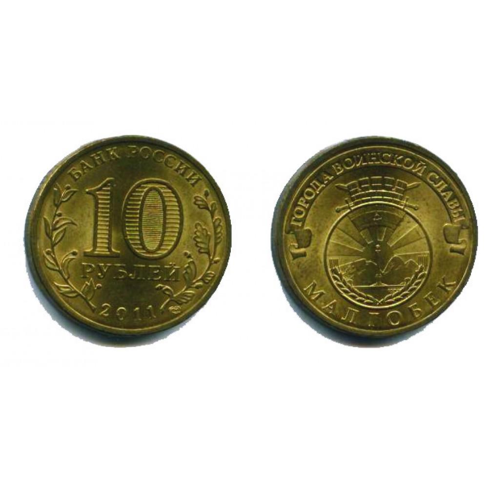 10 рублей 2011 г. Малгобек СПМД