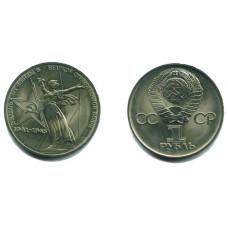 1 рубль 1975 г 30 лет Победы в ВОВ