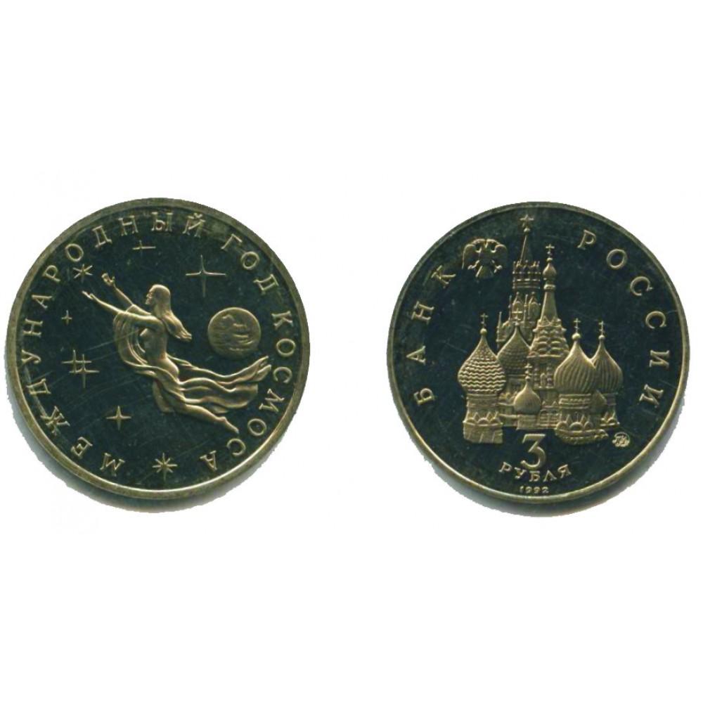 3 рубля 1992 г. Год космоса ММД
