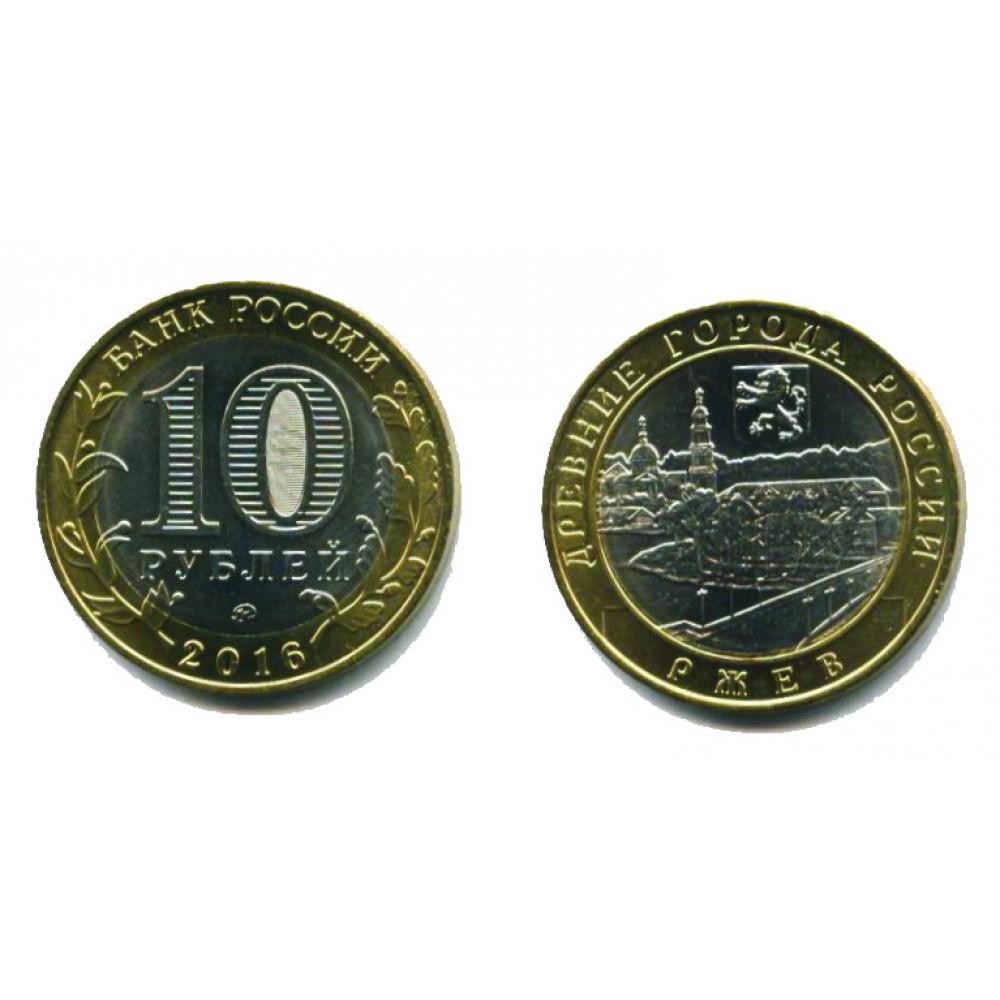 10 рублей 2016 г. Ржев ММД