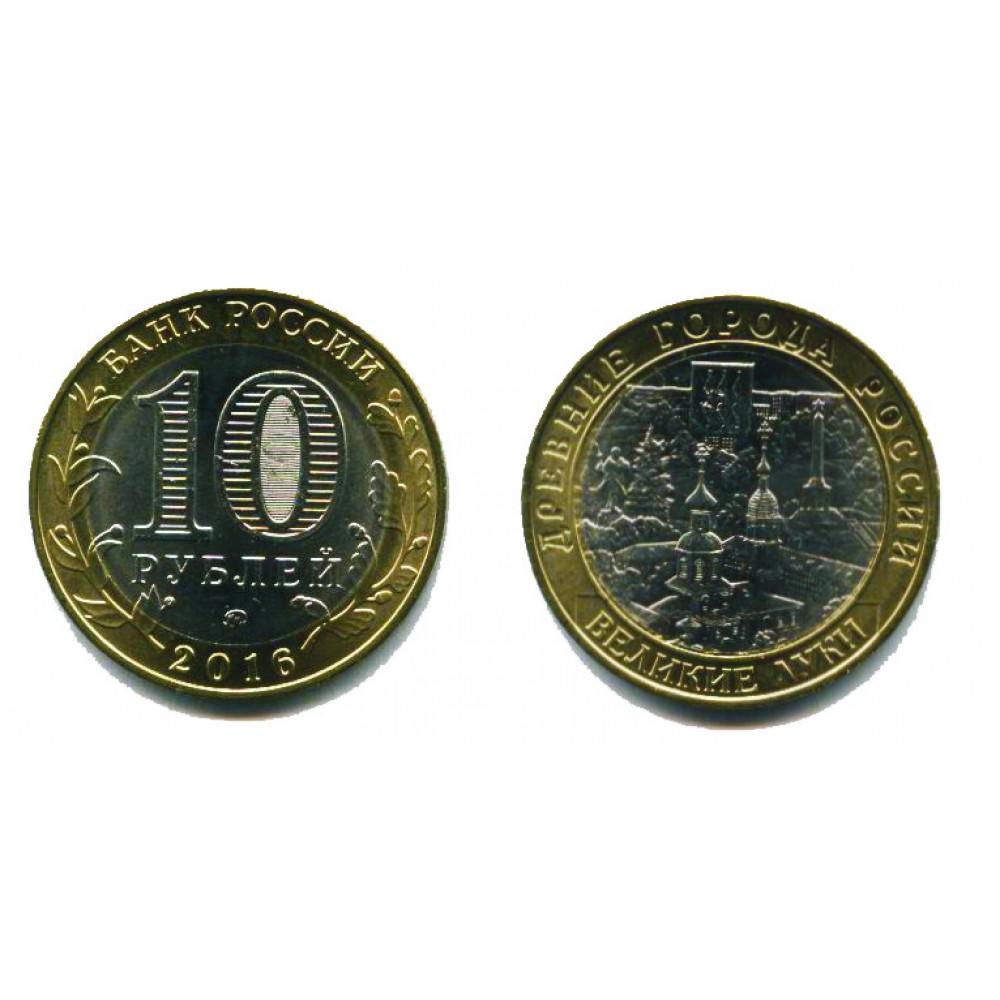 10 рублей 2016 г. Великие Луки ММД