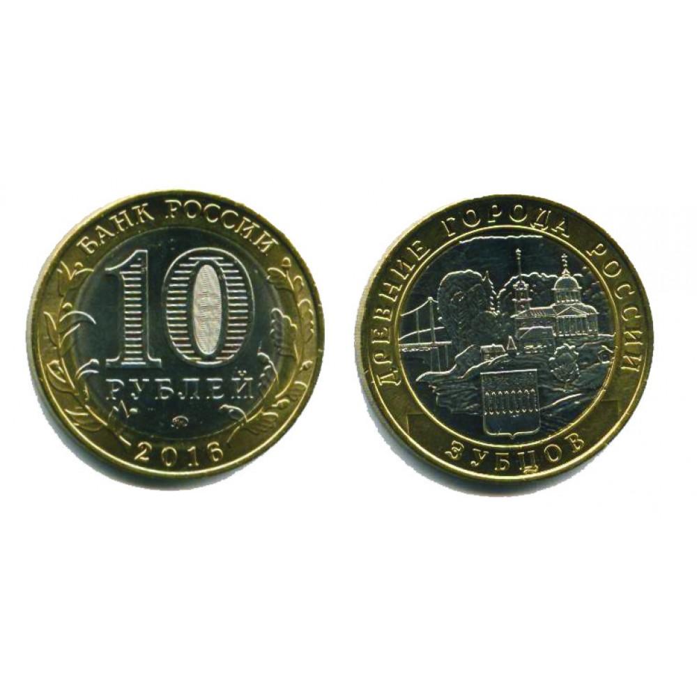 10 рублей 2016 г. Зубцов ММД