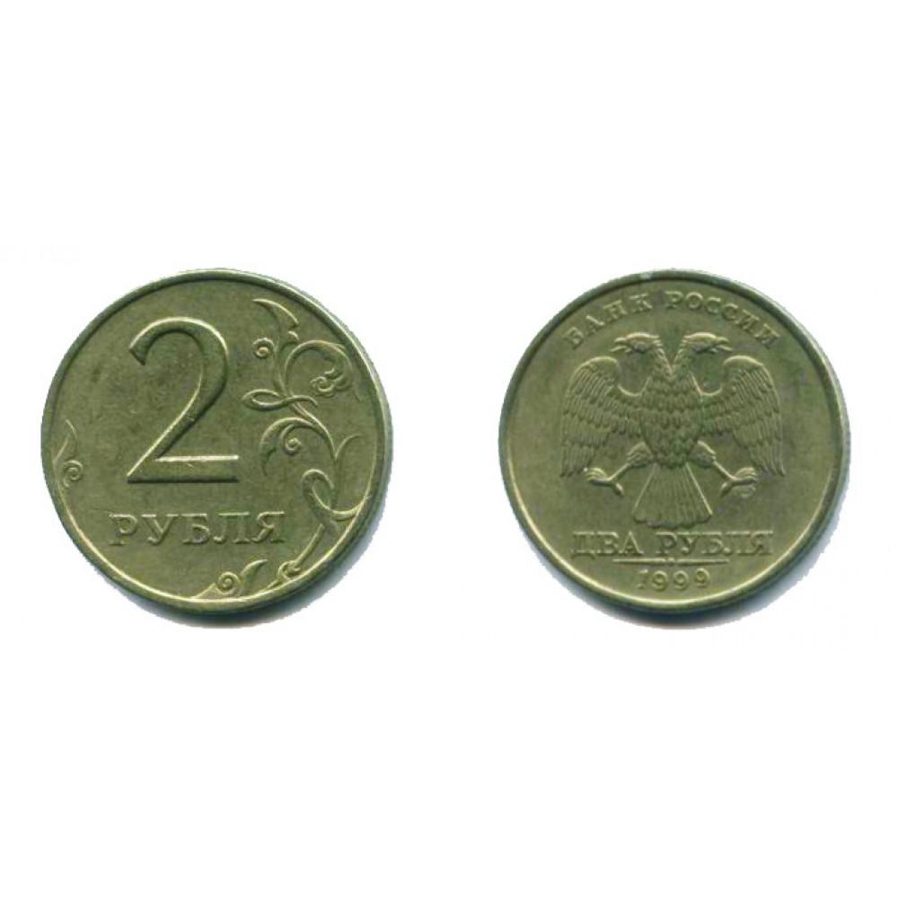 2 рубля 1999 г. СПМД