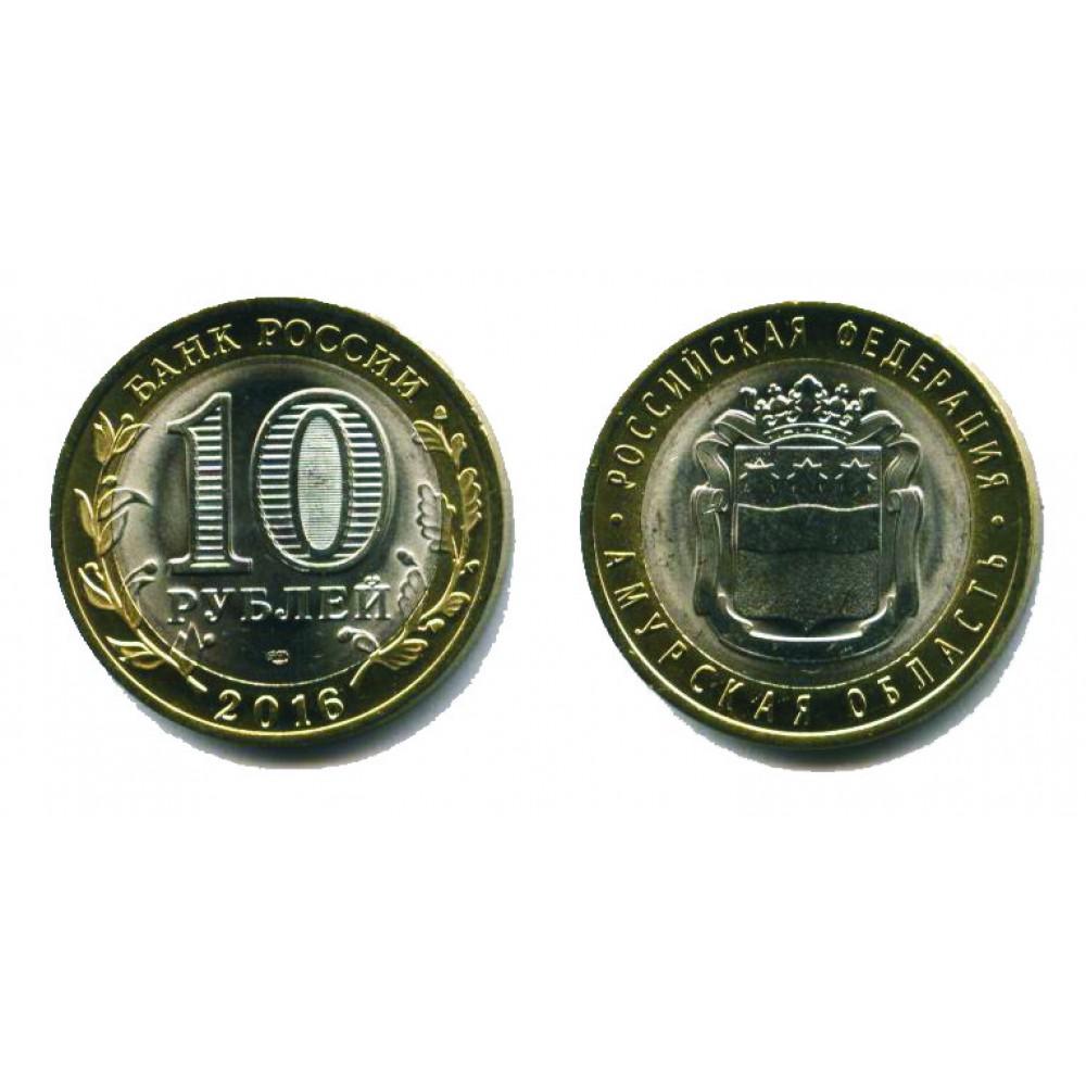 10 рублей 2016 г. Амурская область СПМД