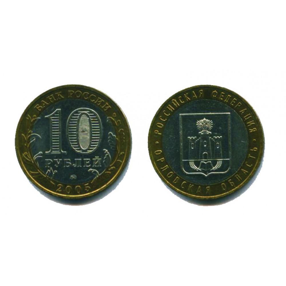 10 рублей 2005 г. Орловская область ММД