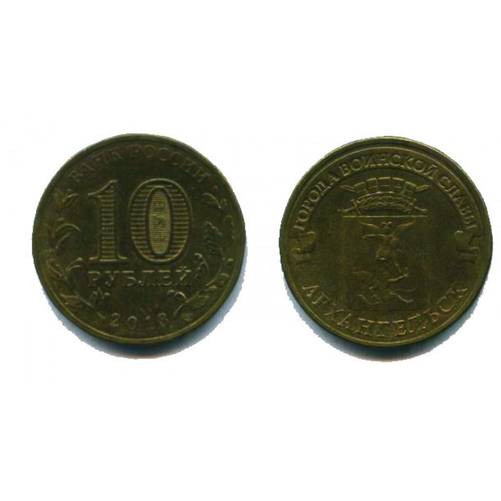 10 рублей 2013 г. Архангельск СПМД