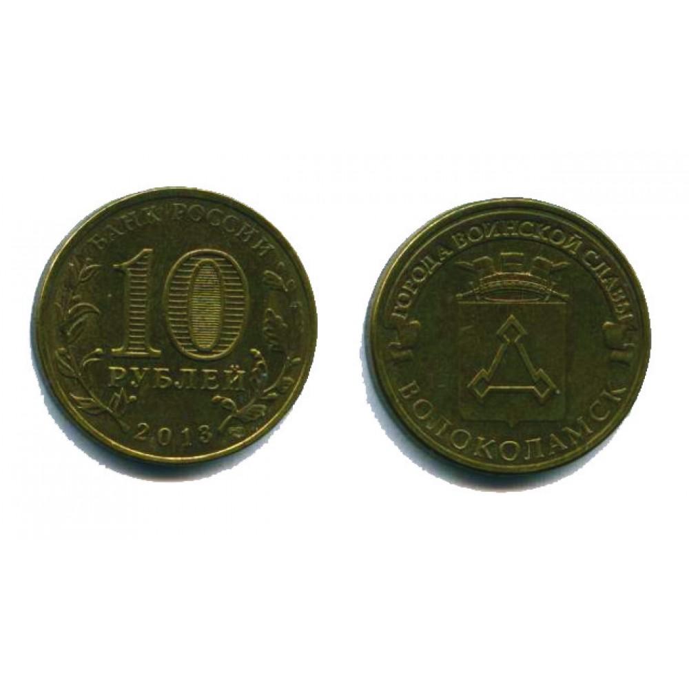 10 рублей 2013 г. Волоколамск СПМД