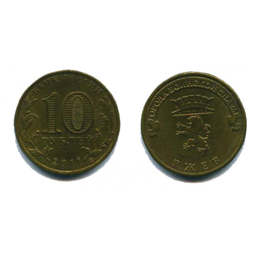 10 рублей 2011 г. Ржев СПМД