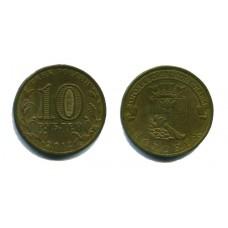 10 рублей 2012 г. Воронеж СПМД