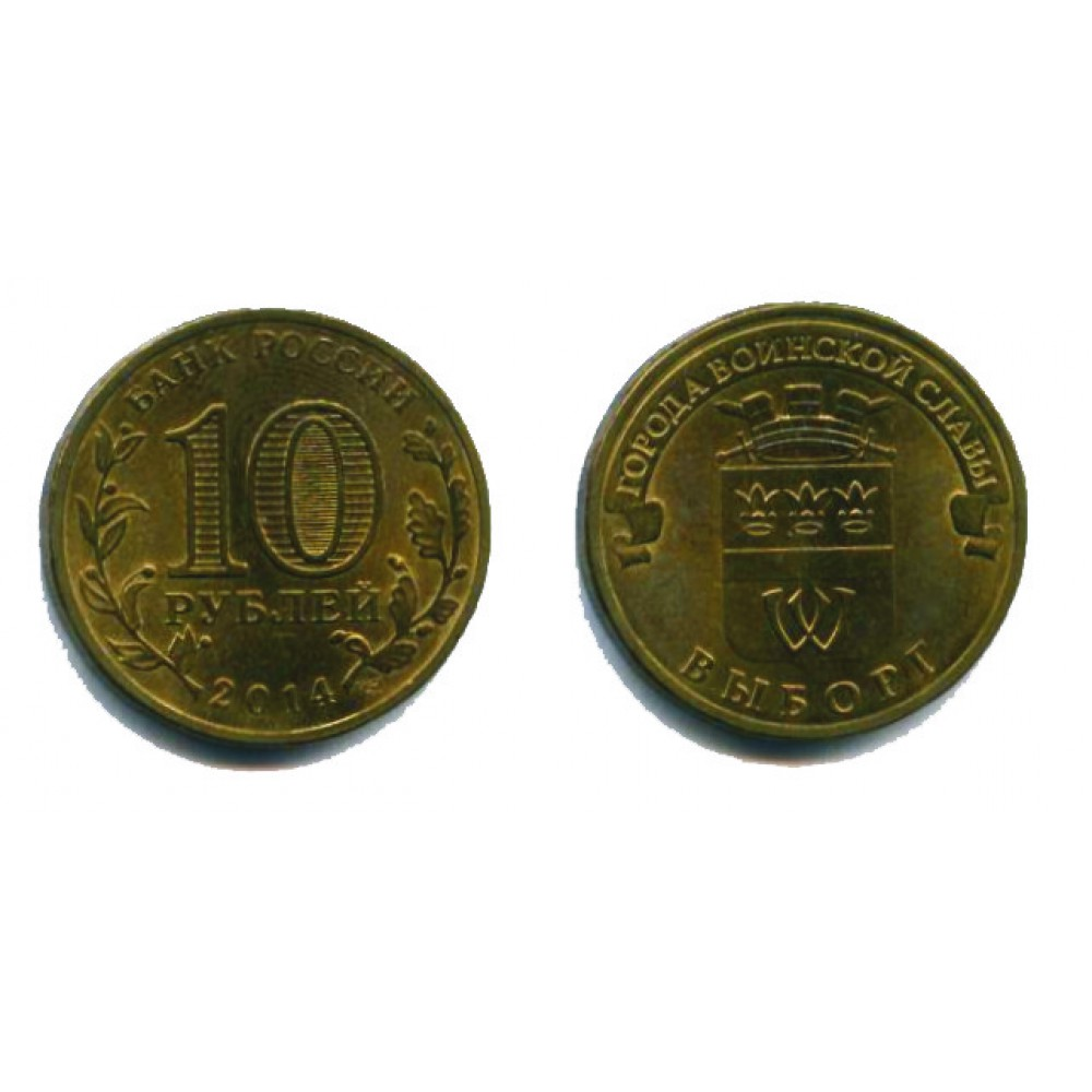 10 рублей 2014 г. Выборг СПМД