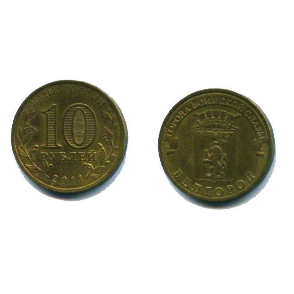 10 рублей 2011 г. Белгород СПМД