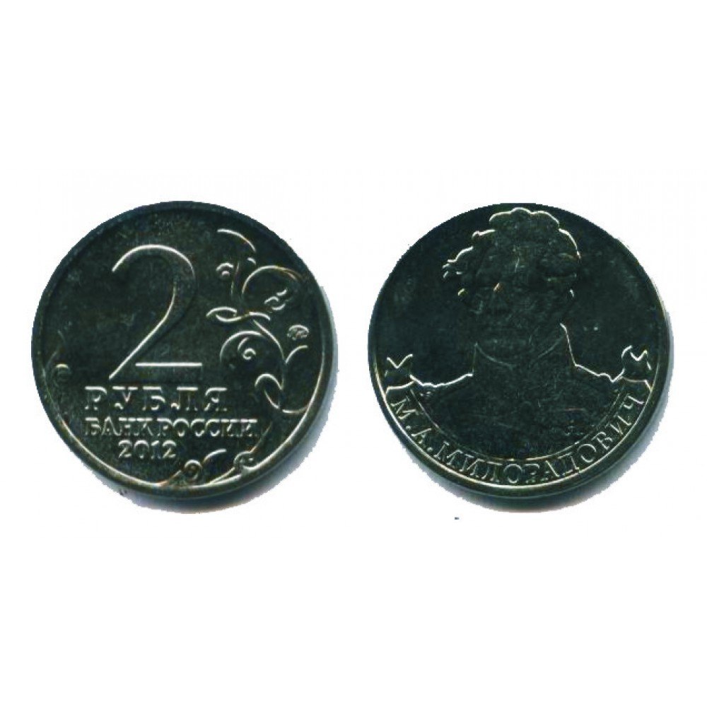 2 рубля 2012 г. Милорадович М.А. ММД