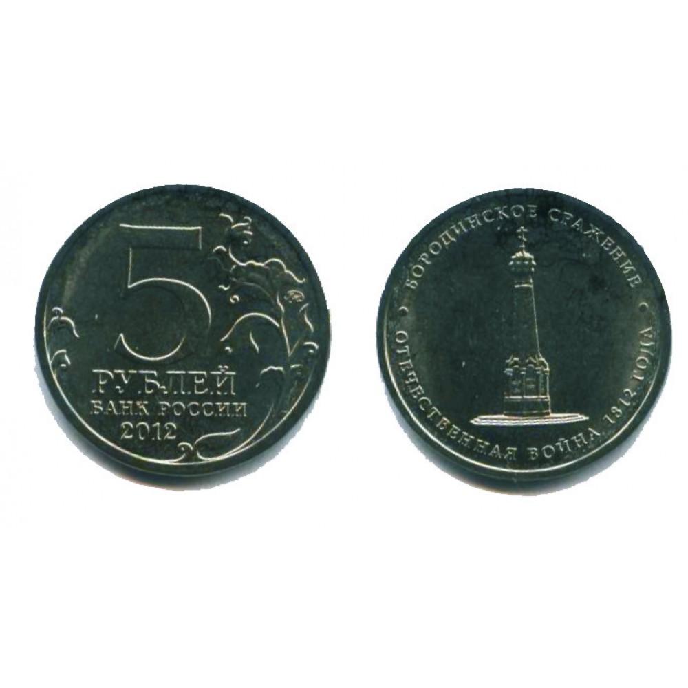 5 рублей 2012 г. Бородинское сражение ММД