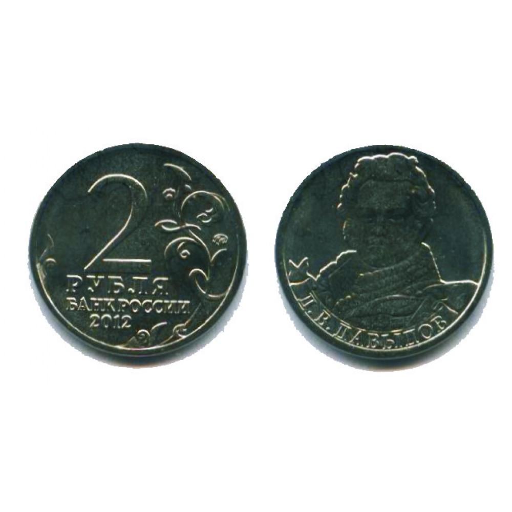 2 рубля 2012 г. Давыдов Д.В. ММД
