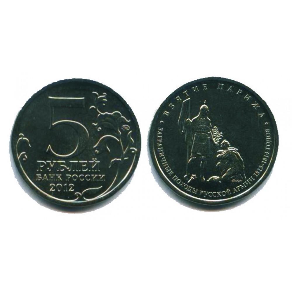 5 рублей 2012 г. Взятие Парижа ММД
