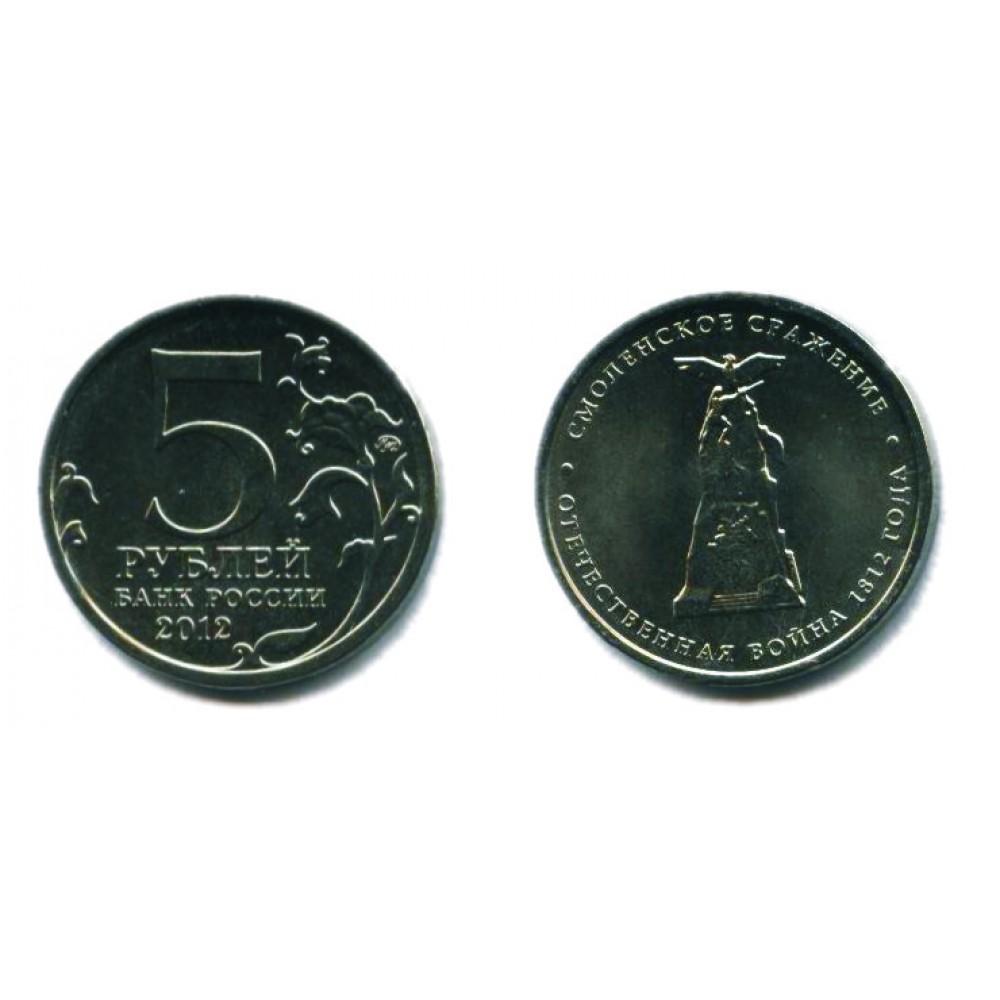 5 рублей 2012 г. Смоленское сражение ММД