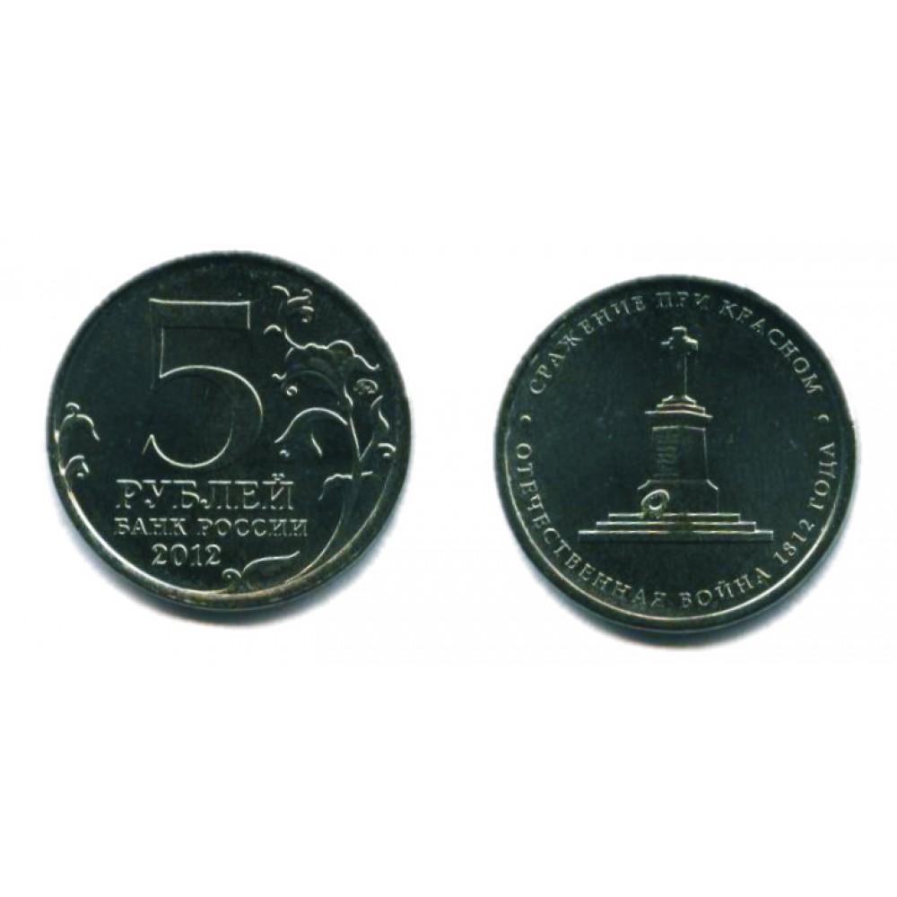 5 рублей 2012 г. Сражение при Красном ММД