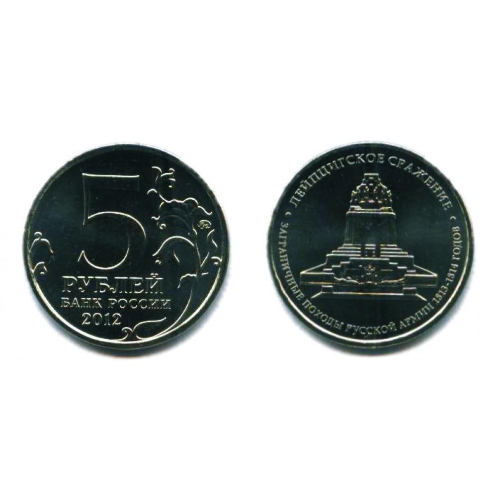 5 рублей 2012 г. Лейпцигское сражение ММД