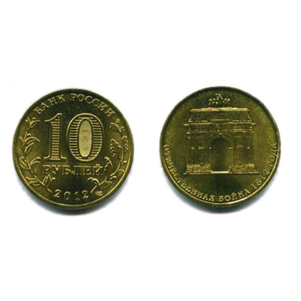10 рублей 2012 г. Арка СПМД