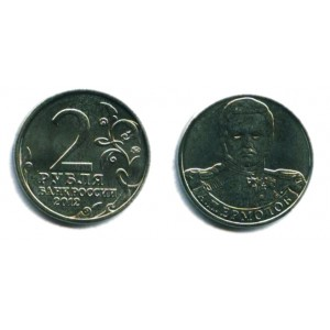 2 рубля 2012 г. Ермолов А.П. ММД