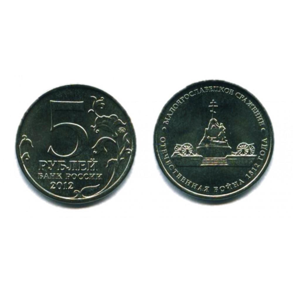 5 рублей 2012 г. Малоярославецкое сражение ММД