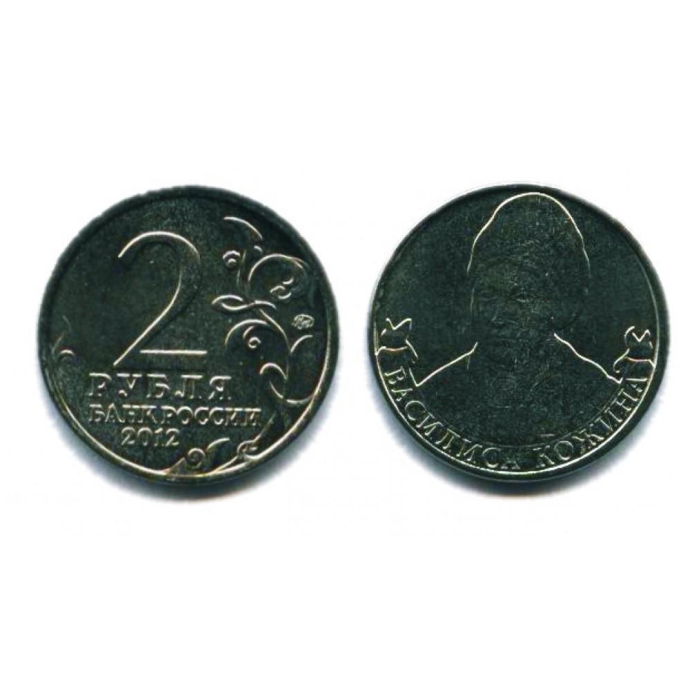2 рубля 2012 г. Кожина Василиса ММД
