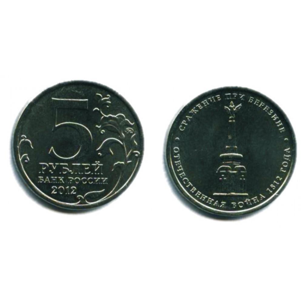 5 рублей 2012 г. Сражение при Березине ММД