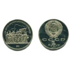 1 рубль 1987 г. Бородино - барельеф
