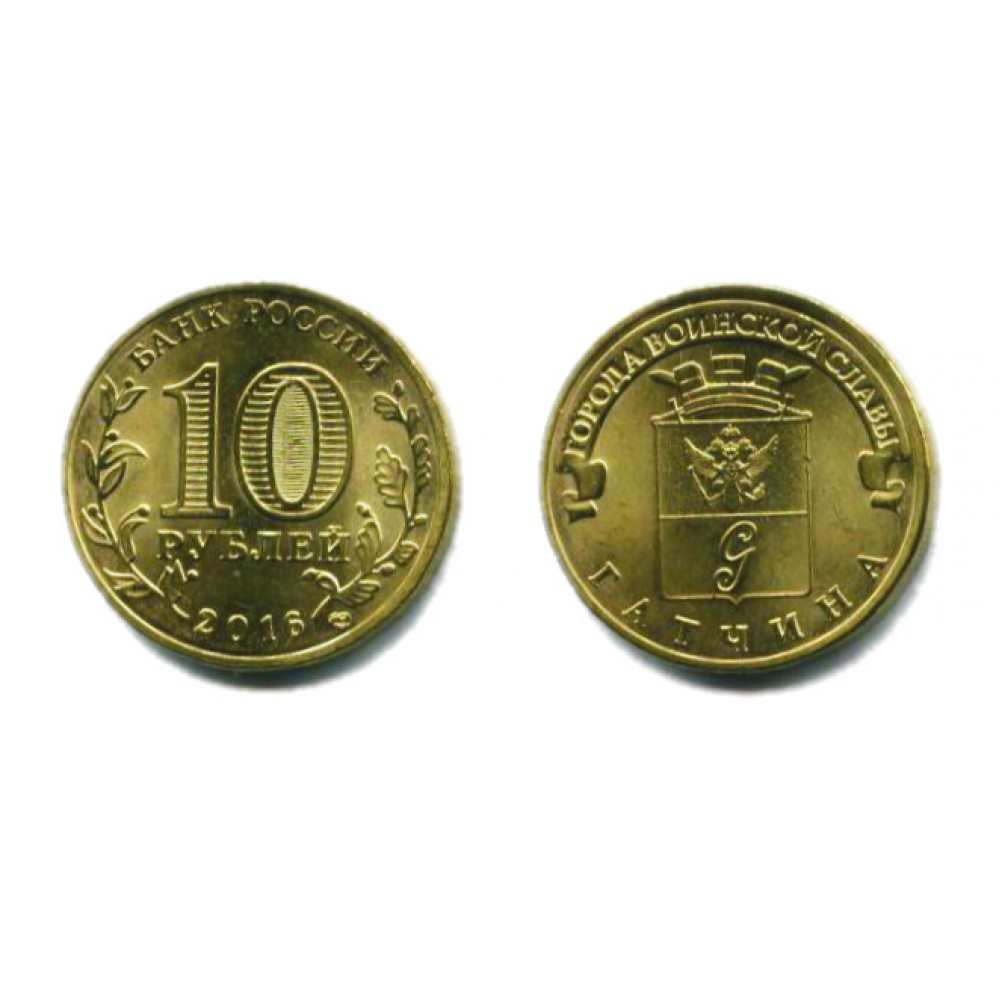 10 рублей 2016 г. Гатчина СПМД