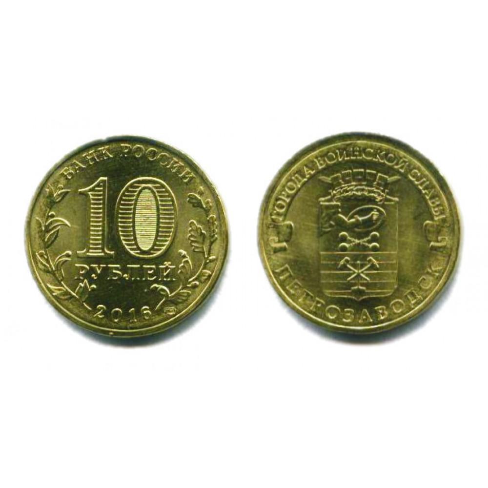 10 рублей 2016 г. Петрозаводск СПМД