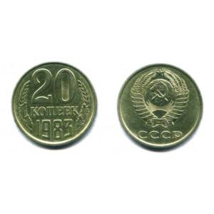 20 копеек 1983 г.